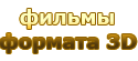 Фильмы 3D / 2k / 4k / 8k