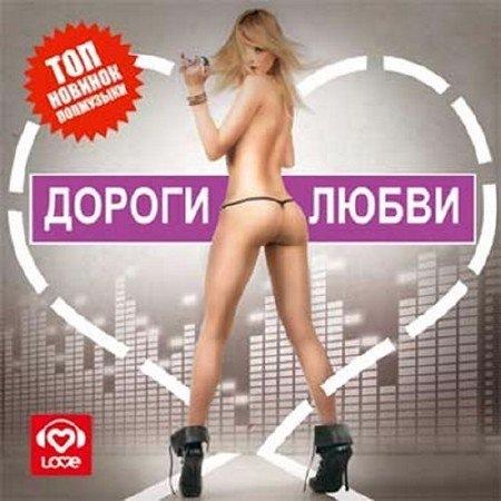 novinki-pop-muziki-slushat-onlayn