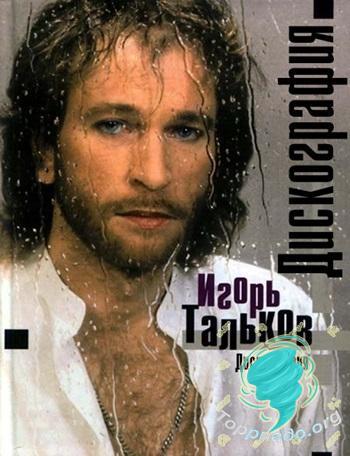 Скачать игорь тальков дискография (1984-2003) mp3 торрент.