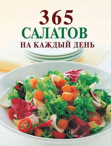 Простые салаты на каждый день и рецептами