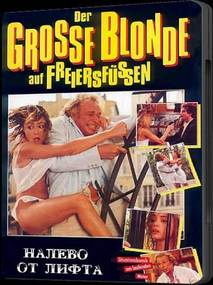 Налево от лифта (1988) скачать торрент в хорошем качестве бесплатно.
