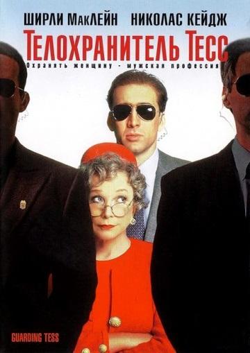 Скачать телохранитель 1992 фильм.