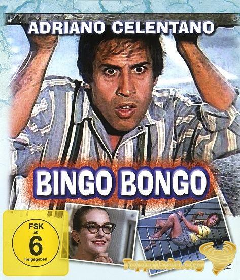 Скачать песню челентано бинго бонго