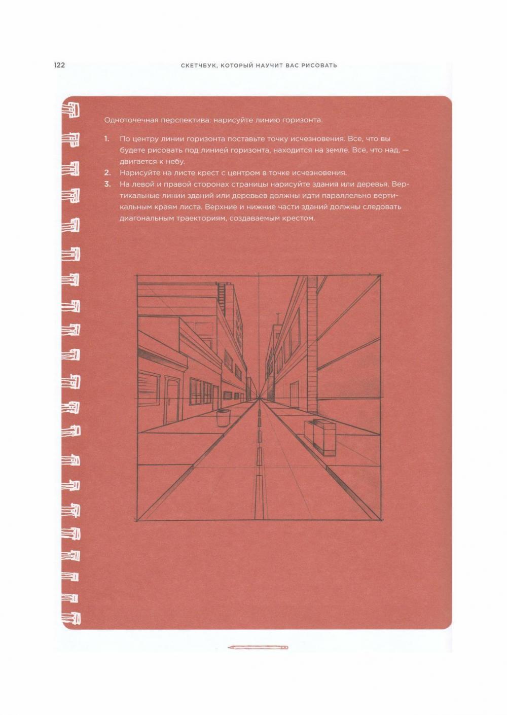 Скетчбук который научит вас рисовать pdf