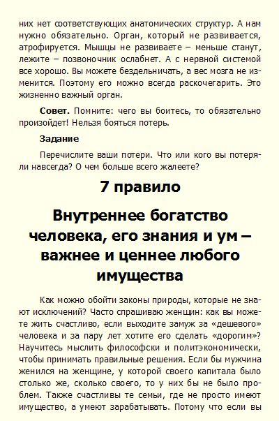 soderzhanie-knigi-printsip-spermatozoida-litvak-m-e